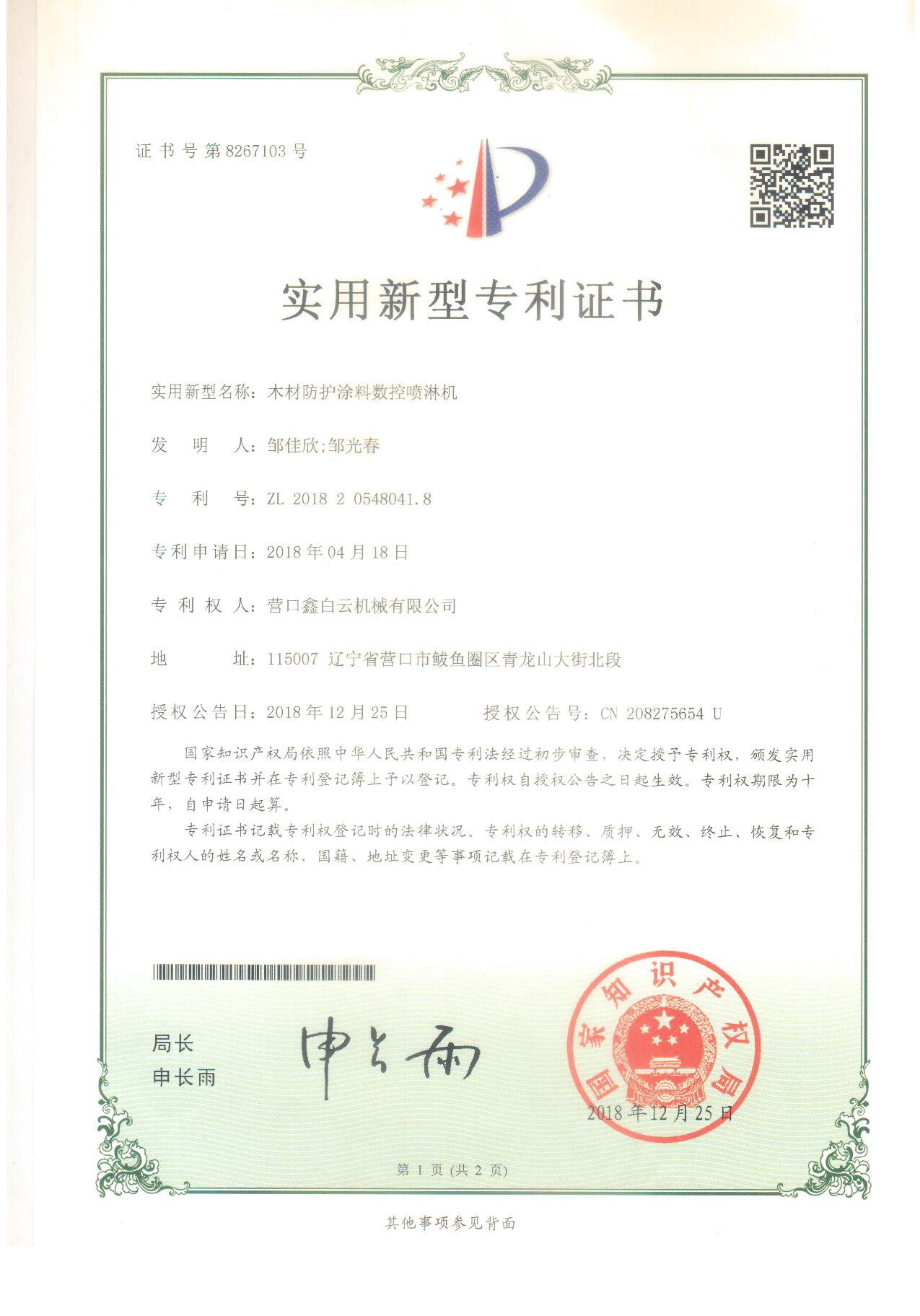 鑫白云機械專利證書